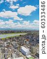 都市風景 60333486