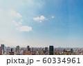 都市風景 60334961