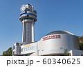 明石市立天文科学館 60340625