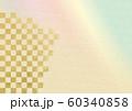 鮫小紋 20ライン 斜め (背景素材) 市松 60340858