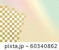 鮫小紋 20ライン 斜め (背景素材) 市松 60340862