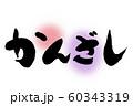 筆文字 かんざし 60343319