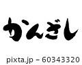 筆文字 かんざし 60343320