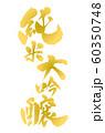 毛筆・文字 60350748