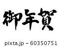 毛筆・文字 60350751
