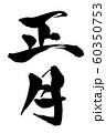 毛筆・文字 60350753