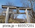 富士山神社 ロープウェイ 60357201