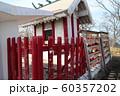 富士山神社 ロープウェイ 60357202