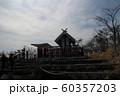 富士山神社 ロープウェイ 60357203