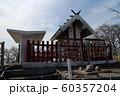 富士山神社 ロープウェイ 60357204