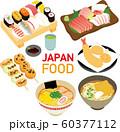 イラスト素材: 日本 和食 名産品 グルメ アイコンセット 60377112