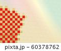鮫小紋 20ライン 斜め (背景素材) 市松 60378762