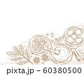ガラムマサラに入れるスパイスのフレーム素材 60380500