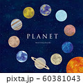 惑星フレーム水彩 60381043