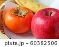 柿 りんご バナナ 60382506