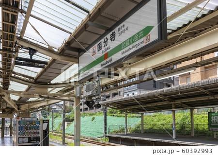 国分寺駅ホーム 60392993