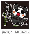 俺のぱんだ。忍者 忍び装束(黒) 60396765