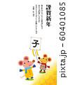 年賀状シリーズ 60401085