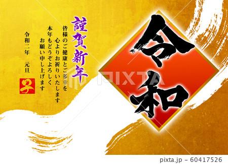 2020年(令和2年)子年筆文字年賀状デザインテンプレート 60417526