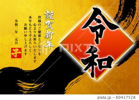 2020年(令和2年)子年筆文字年賀状デザインテンプレート 60417528