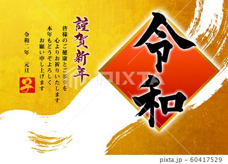 2020年(令和2年)子年筆文字年賀状デザインテンプレート 60417529