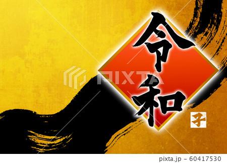 2020年(令和2年)子年筆文字年賀状デザインテンプレート 60417530