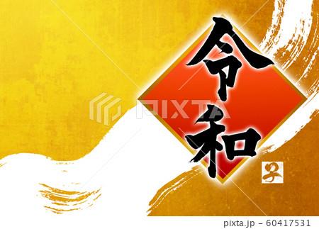 2020年(令和2年)子年筆文字年賀状デザインテンプレート 60417531