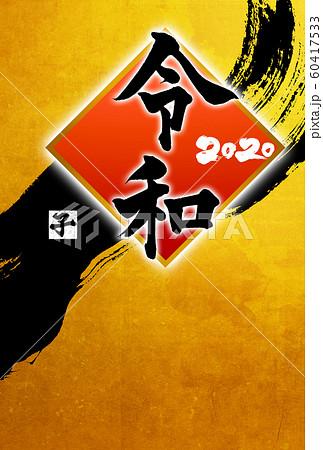 2020年(令和2年)子年筆文字年賀状デザインテンプレート 60417533