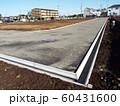 宅地開発は道路整備から 60431600