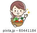 栄養士 野菜 60441184