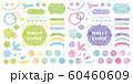 水彩テクスチャーのフレーム素材セット 60460609
