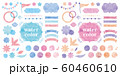水彩テクスチャーのフレーム素材セット 60460610