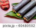 行事: 節分 恵方巻き 巻き寿司 60480502