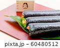 行事: 節分 恵方巻き 巻き寿司 60480512