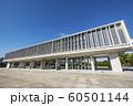 広島平和記念資料館 60501144