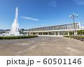 広島平和記念資料館 60501146