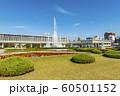 広島平和記念資料館 60501152