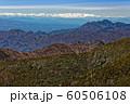 甲武信岳から見る御座山と北アルプスの山並み 60506108