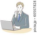 パソコン 困るスーツの男性 60507828