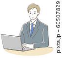 パソコン スーツの男性 60507829