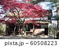 千秋公園雄物頭御番所 60508223