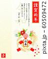 年賀状 2020 令和2年 子 正月飾り 60509472