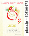 年賀状 2020 令和2年 子 正月飾り 60509473