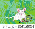 ねすみとテニスのスポーツファンのための子年の年賀状素材 60516534