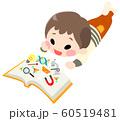 絵本を読む男の子 (理科、化学の本 線なし) 60519481