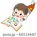 絵本を読む男の子 (理科、化学の本 線あり) 60519487