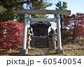 松木屋敷跡の浅間神社 60540054