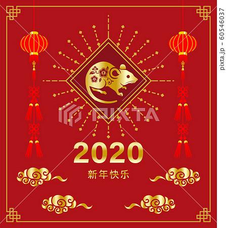 2020 春節 鼠 雲とランタン飾りのイラスト素材 [60546037] - PIXTA