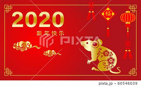 2020 春節 ネズミと装飾のイラスト素材 [60546039] - PIXTA