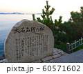 赤穂御崎、大石名残りの松(日本の夕陽百選) 60571602